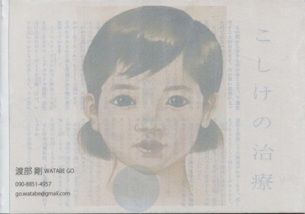 zine2011p30裏表紙